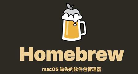 Mac os 配置homebrew